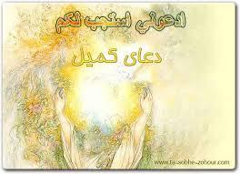 7 دعای کمیل تصویری