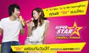 เกมส์ super star คาราโอเกะออนไลน์ วิธีเล่น เกมส์ supe rstar สูตร ...