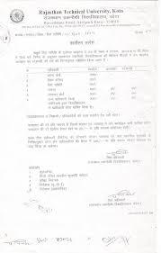 PhD   Rajasthan Technical University Rajasthan Technical University