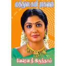 Muthu Lakshmi Ragavan Latest Novel 2013 Mediafire