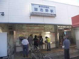 Narashino Station