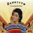 กึ่งศตวรรษเพลงลูกทุ่งไทย แม่ไม้เพลงไทย ORIGINAL แผ่นที่ ๑ (2554 ...