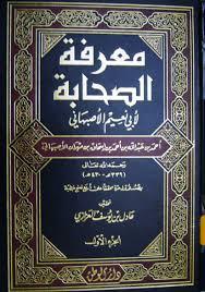 واژه صحابه وتابعین از چه زمانی وارد تاریخ اسلام شد ؟