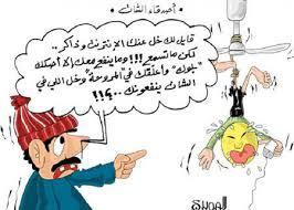أحلى كاريكاتيرات لنتائج توجيهي images?q=tbn:ANd9GcT