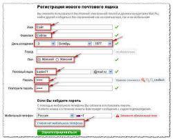 Как зарегистрировать емейл