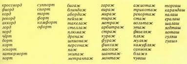 Какие слова можно составить из слова «обществоведение»?
