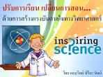 Inspiring Science | เรียนวิทย์ผ่านเว็บ กับครูกอบวิทย์