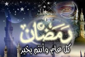رمضان كريم للجميع