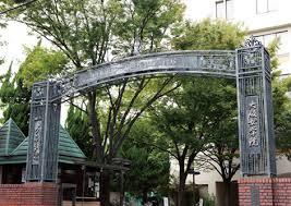 Osaka Jogakuin University