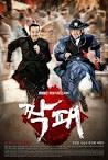 The Duo | ซีรีย์เกาหลี The Duo มาแล้ว !!! ดูซีรีย์เกาหลี The Duo ...