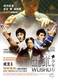Present Wushu