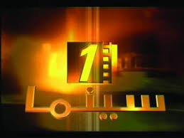بث مباشر سينما 1