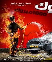FILM ARABE- الف مبروك