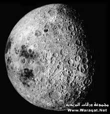 إيها العضو ستكون الشاهد والصور moon2.jpg