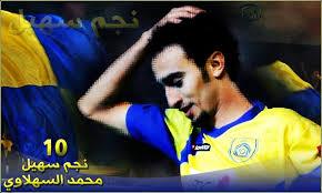صور محمد السهلاوي