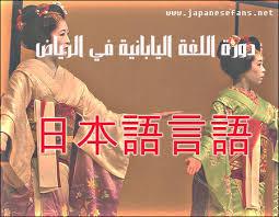 منتدي تعليم للغه اليابانية
