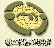 البيان الختامي لاجتماع الأمانة العامة للمؤتمر القومي العربي