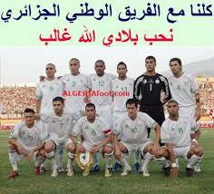 المنتخب الجزائري 2147225835_small_1