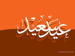 عيد سعيد اختي سوسو الجزائر photos_E03C2B3E-B944-4140-92DD-11A7646F5DC9.jpg&t=1
