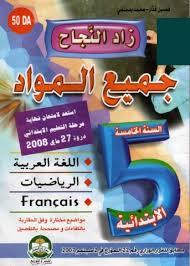جميع المواد : لغة عربية ، رياضيات ، فرنسية