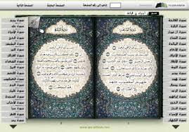 قسم  الصوتيات والمرئيات الاسلامية