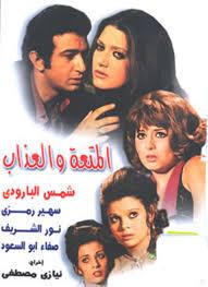 فلم عربي المتعة والعذاب - مشاهدة مباشرة - اون لاين
