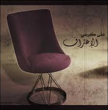 كرسي الاعتراف
