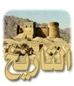 التاريخ العالمي والإسلامي