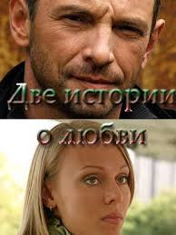 Две истории любви