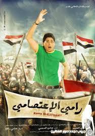 شاهد الفيلم الكوميدي رامي الاعتصامي - مشاهدة مباشرة