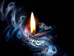 شهادت امام محمد باقر(ع) تسلیت باد