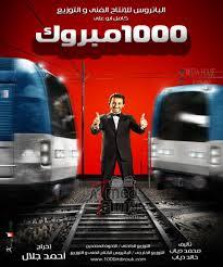 فلم 1000 مبروك