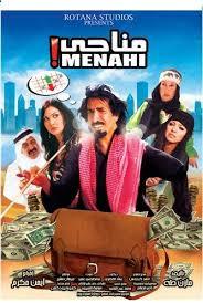 الفيلم السعودي : مناحي - مشاهدة مباشرة - اون لاين