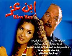 فيلم ابن عز - مشاهدة مباشرة - بدون تحميل