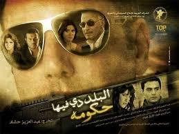 فيلم البلد دى فيها حكومة - مشاهدة مباشرة