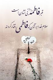 تصاویرغربت قبر بی نشان مادر اهل بیت خانم فاطمه الزهرا(س)و امامان بقیع