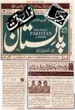 pakistan newspaper urdu jang,