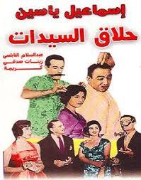 مشاهدة مباشرة - فيلم حلاق السيدات - اسماعيل ياسين و عبدالسلام النابولسى