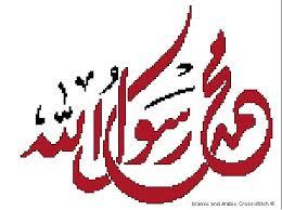 قسم خاص لنصرة رسولنا الكريم محمد صلى الله عليه وسلم