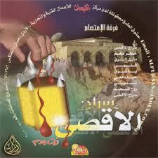 http://t2.gstatic.com/images?q=tbn:s_VK99og3YH_oM:http://www.jannah.com/free_nasheeds/singers/Al-E3te9am/Seraaj_Al-Aq9aa_D/Sraaj_Al-Aqsa.jpg