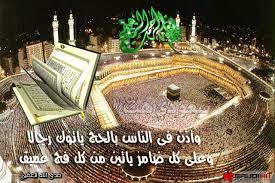 الدين الاسلامي