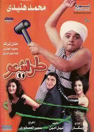 مشاهدة مسرحيه طرائيعو - محمد هنيدي - اون لاين