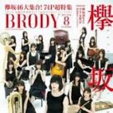 欅坂46, BRODY, 坂, 日本