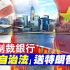Trends in Hong Kong - 香港自治法案