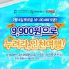 Trends in Korea - 위메프