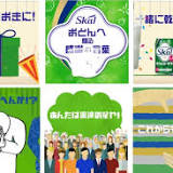 スコール, サッポロビール, 西日本, 南日本酪農協同