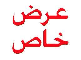 مناطق السعوديه ودول الخليج)).. للطلب والاستفسار: من داخل السعوديه :_____