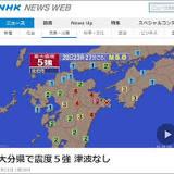 南海トラフ巨大地震, 気象庁震度階級, 巨大地震, 南海トラフ, 日本, 大分県, 豊後水道