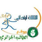 موقع الطالب الجزائري   شبكة للتعليم نت