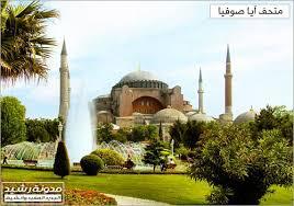 اهم المناطق السياحية في اسطنبول images?q=tbn:ANd9GcQ